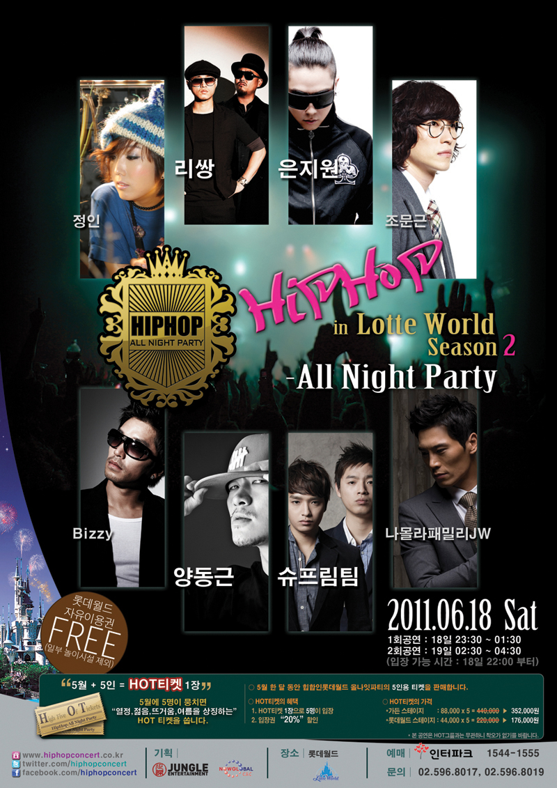 hiphop_all_night_party_season2_A4-w800