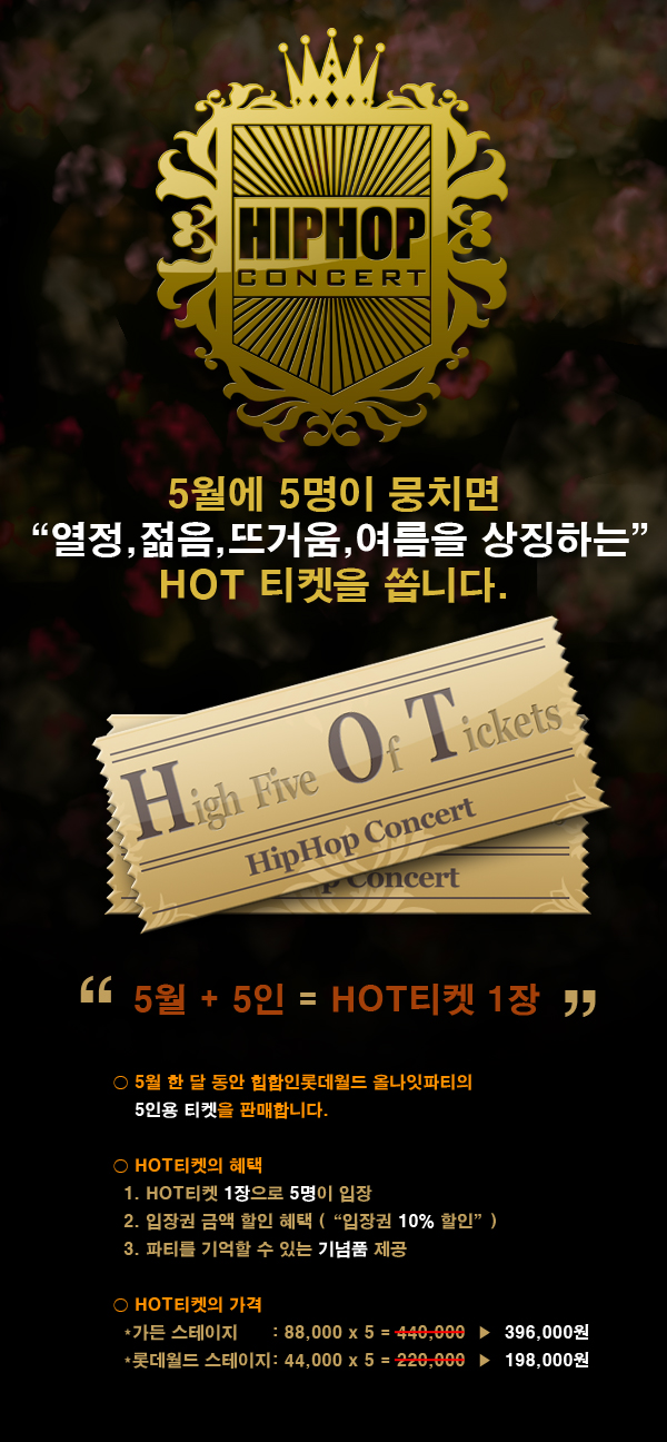 hot_ticket
