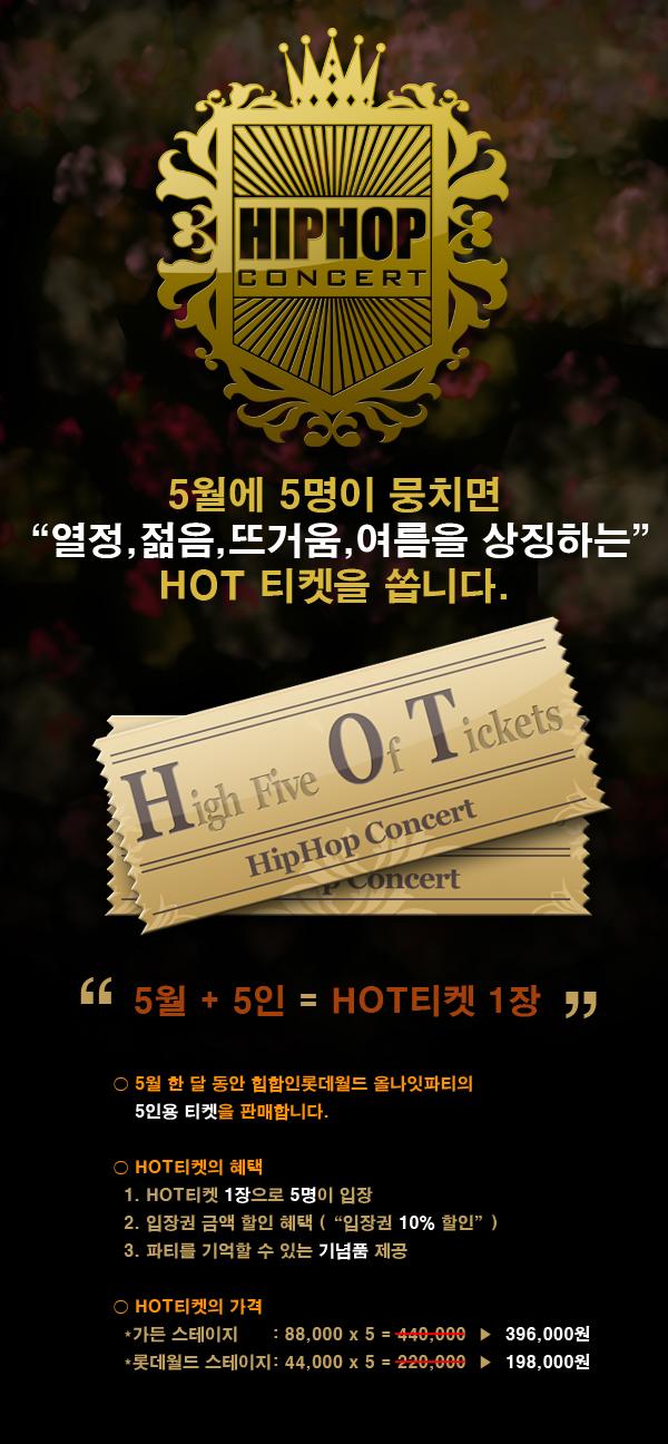 hot_ticket